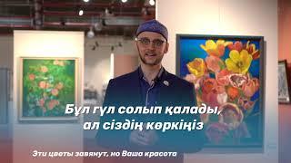 Халықаралық әйелдер күні! / Международный женский день! - уроки казахского языка на Soyletube