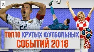 ТОП 10 Крутых футбольных событий 2018
