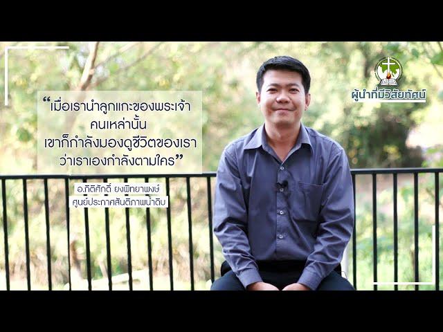 ผู้นำที่มีวิสัยทัศน์ | Visionary LeaderSheep by CTS [Ep.3]