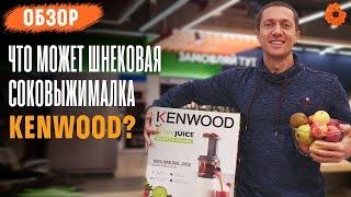 Тест-обзор соковыжималки KENWOOD JMP600WH! 3 витаминных коктейля от Дениса Минина! (COMFY)