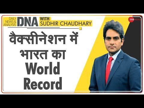 DNA: New Guidelines के बाद एक दिन में भारत में लगी 8 मिलियन डोज   India COVID-19 Vaccination Record