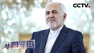 [中国新闻] 扎里夫:伊朗有权继续减少履行伊核协议   CCTV中文国际