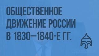 Общественное движение России в 1830–1840-е гг. Видеоурок по истории России 10 класс