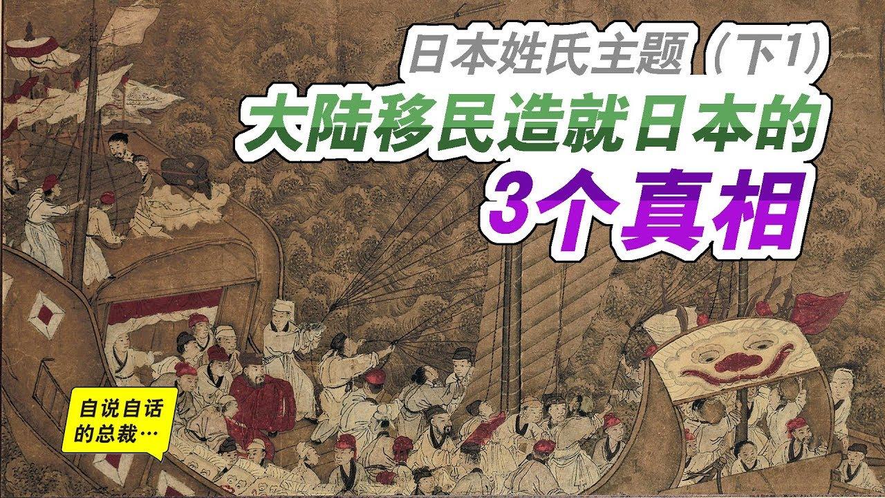 姓氏4-6   日本存在中國姓氏的真正原因(下1)大陸移民造就日本的,3個真相   自說自話的總裁