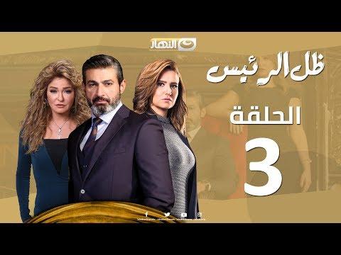 Episode 03 - Zel Al Ra'es series  | الحلقة الثالثة - مسلسل ظل الرئيس