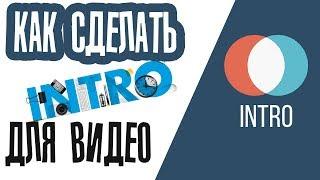 Как сделать ИНТРО (ВИДЕОЗАСТАВКУ) для своих видео и канала на YouTube