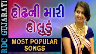 Download Kinjal Dave Most Popular Song | હોઢની મારી / હોલુડું | Odhani Mari, Holudu | Nonstop Gujarati Song MP3 song and Music Video