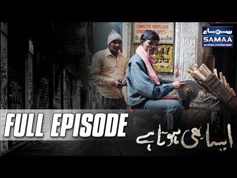 Aisa Bhi Hota Hai - SAMAA TV - 23 Sept 2017