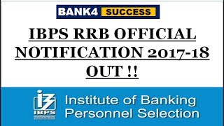 IBPS RRB CWE-VI Recruitment Notification 2017-18 Out for Officer and Assistant Post 2017 Video
