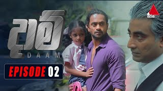 Daam (දාම්) | Episode 02 | 22nd December 2020 | Sirasa TV Thumbnail