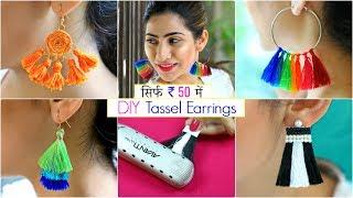 ₹50 में बनाएं Trendy DIY Tassel Earrings   #Teenagers #Fashion #LifeHacks #Anaysa #DIYQueen
