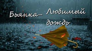 #Креативная Аватария.Бьянка-Любимый дождь.
