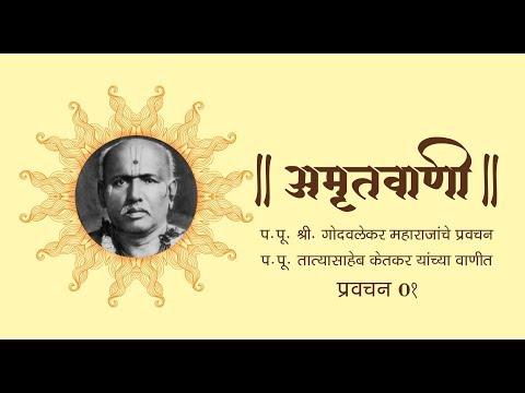 Bramhachaitanya Gondavlekar Maharaj Pravachan 01   श्रीब्रह्नचैतन्य गोंदवलेकर महाराज प्रवचन