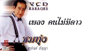 คนไม่มีดาว - สายัณห์ สัญญา ชุด ชมทุ่ง [Official Karaoke]