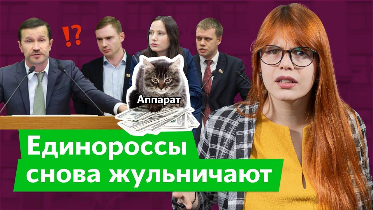 Мосгордума — не место для дискуссий! / Дарья Беседина