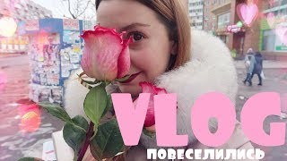 САМОЕ КРУТОЕ 8 МАРТА!🤣🌷 /VLOG/ 08.03.18