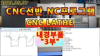 CNC선반 내경부품 NC프로그램 작성영상 3부