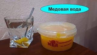 Медовая вода натощак выгонит паразитов. Вода с медом полезна для здоровья. Паразиты уйдут надолго