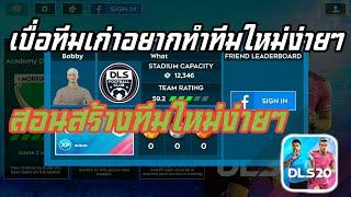 สอนวิธีสร้างทีมใหม่ในเกม Dream league soccer 2020 ง่ายๆที่ใครยังไม่รู้ #คลิปนี้มีคำตอบ