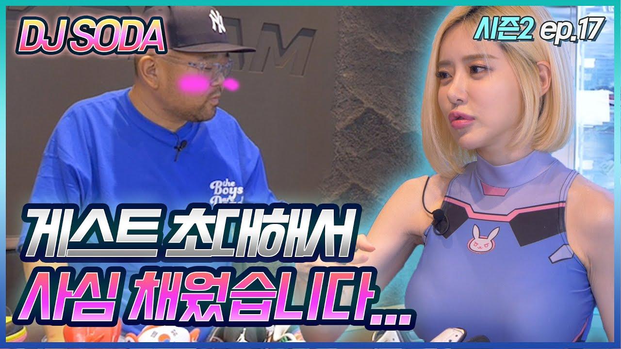 [슈덕후S2] ep.17 DJ소다 DJ SODA : 남친 보다 더 좋은건요....(에어조던, 에어포스원, 보그, SODA)