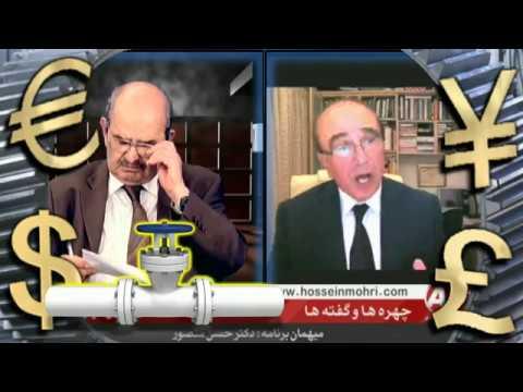 Iran, Economy, دکتر حسن منصور ـ حسين مُهري « بازار ـ نفت »؛