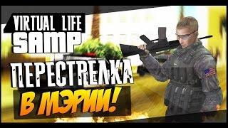 Стрельба в Мэрии -  Samp Virtual Life #2(Играем в SAMP на сервере Samp Virtual Life Samp Virtual life. Заходи, веселись и играй вместе с нами! ▻IP Сервера: 176.32.39.132:7777..., 2015-11-20T03:00:00.000Z)