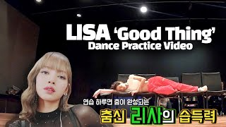 BLACKPINK LISA 'Good Thing' Dance Practice Video