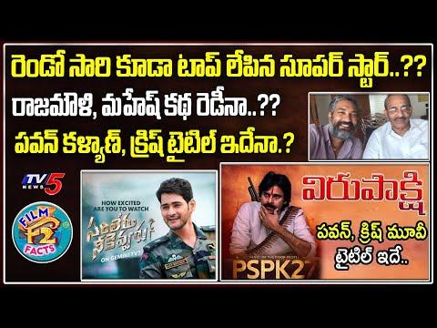 Pawan Kalyan Krish Movie Title   Mahesh Babu Rajamouli Movie Story   RGV   Sarileru Neekevvaru   TV5