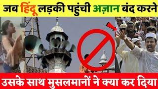 Jab Hindu Ladki Masjid me Gai Fir Musalmano se uske saath kya kiya