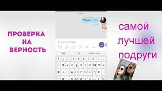 видео Как найти настоящую подругу