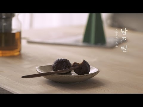 [CC] 리틀포레스트 속 밤조림 : Marron Glace from the movie 'Little Forest' | Honeykki 꿀키 from YouTube · Duration:  4 minutes 55 seconds