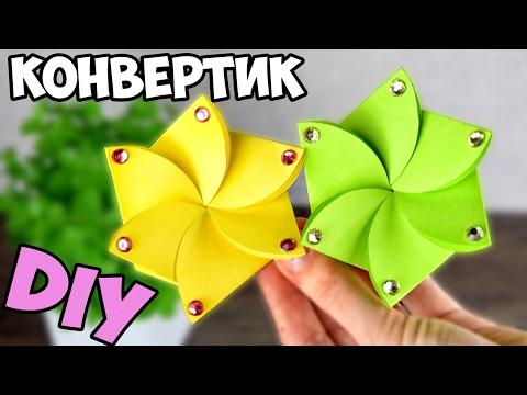 видео: Открытка - КОНВЕРТ с СЮРПРИЗОМ / Сделай САМ