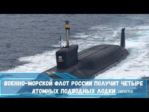 Военно-морской флот России получит четыре атомных подводных лодки