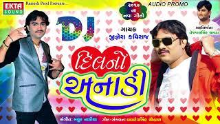 DJ DIL NO ANADI JIGNESH KAVIRAJ | DJ Non Stop (Promo) | Latest Gujarati DJ Songs 2017 | Ekta Sound