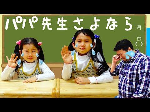 ●普段遊び●おーちゃん涙!さよならパパ先生・・・マジックスプレーでありがとうの手紙♡学校シリーズ☆まーちゃん【6歳】おーちゃん【4歳】#615