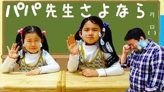 ●普段遊び●おーちゃん涙!さよならパパ先生・・・マジックスプレーでありがとうの手紙♡学校シリーズ☆まーちゃん【6歳】おーちゃん【4歳】#615 thumbnail