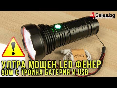 Ултра ярък и мощен LED фенер 50W Luminus SST40 FL72 11