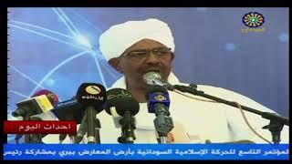 عمر البشير لن نتخلي عن خيارنا الاسلامي