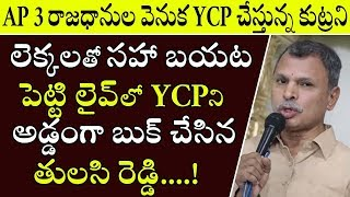 N Tulasi Reddy Reveals The Real Facts Behind Jagan 3 Capitals Plan | Tulasi Reddy Supports Farmers