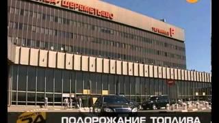 В России дорожает топливо(Акции протеста против высоких цен на топливо пройдут сегодня в 16 городах России. Автомобилисты выйдут на..., 2011-08-04T07:49:30.000Z)