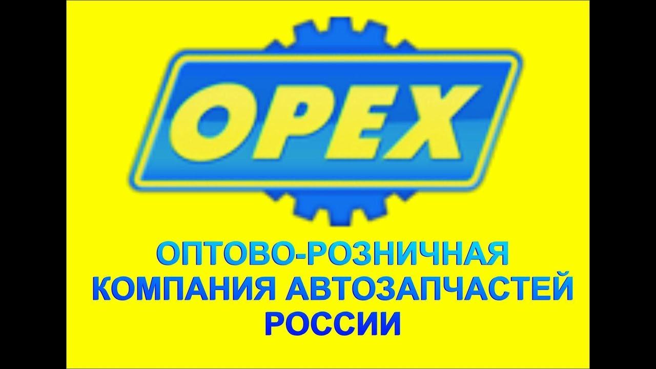 Автозапчасти ОРЕХ. Филиал Москва Дмитровка. - YouTube