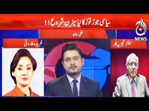 G For Gharidah - 9 December 2017 - Aaj News