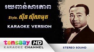 ស៊ីន ស៊ីសាមុត - រយពាន់សារភាព - ភ្លេងសុទ្ធ - roy pon sarapheap [Tonsaay Karaoke] Instrumental