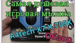 игровая мышь A4Tech X7 X-705K. Распаковка, обзор