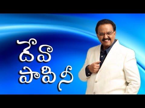 దేవా పాపిని//Old Version By Sp Balu Garu//Letest Telugu Christian 2017 Songs//Nefficba