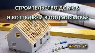 видео Строительство загородных домов в Подмосковье