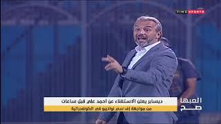 ديسابر يعلن الاستغناء عن أحمد علي قبل ساعات من مواجهة إف سي نواذيبو في الكونفدرالية - العبها صح