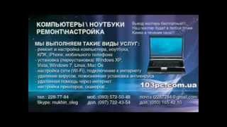 Ремонт ноутбука Киев, настройка ноутбука Киев.mpg(, 2012-03-24T11:21:47.000Z)