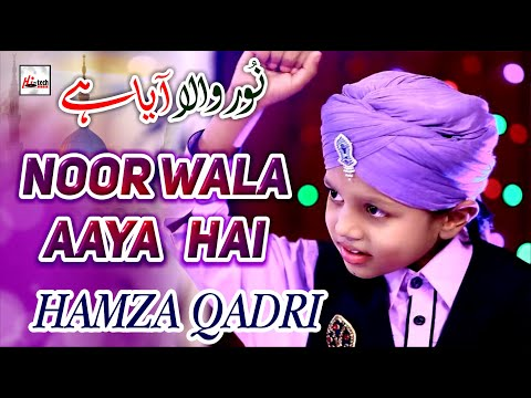 2020 new heart touching naat sharif | Noor Wala Aaya Hai | Hamza Qadri | Hi-Tech Islamic Naats