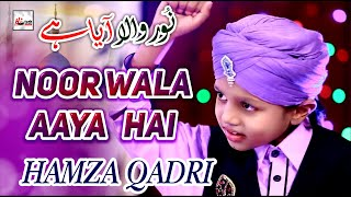 Gambar cover 2020 new heart touching naat sharif | Noor Wala Aaya Hai | Hamza Qadri | Hi-Tech Islamic Naats